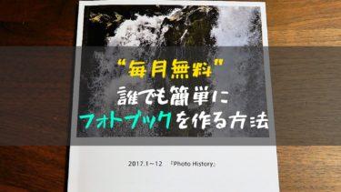 """【超お得】""""毎月""""1冊無料でフォトブックが作れるアプリ『ノハナ』を紹介!"""