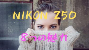 『Nikon Z50』の8つの魅力!