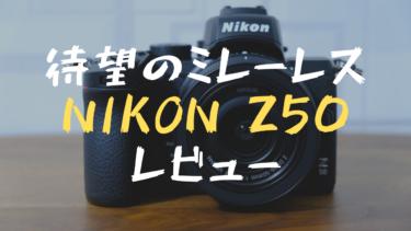 今一番オススメしたいミラーレスカメラ「Nikon Z50」をレビュー!