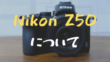 Nikon Z50のスペックなどなど