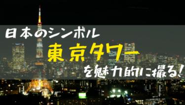 日本のシンボル『東京タワー』を魅力的に撮る!