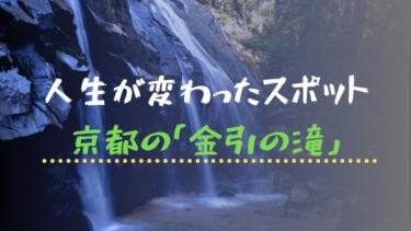 癒やしを求める人へ。京都唯一の日本の滝百選『金引の滝』。