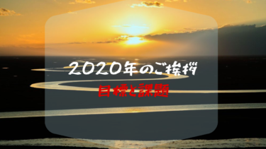 2020年のブログも目標と課題