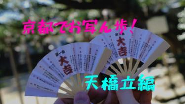 京都の観光名所『天橋立』をお写ん歩。