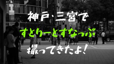 神戸・三宮の街をお写ん歩!モノクロで切り撮る三宮の街