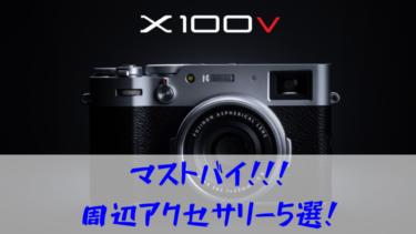 X100Vと一緒に購入したいアイテム