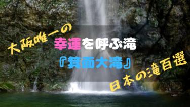 幸福を呼ぶ滝!?大阪唯一の日本の滝百選「箕面大滝」。