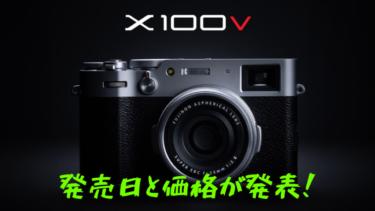 FUJIFILM X100Vの発売日と販売価格が判明!