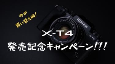 X-T4発売記念キャンペーンが開催中!
