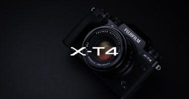 富士フイルムが「X-T4」の最新ファームウェアを公開。