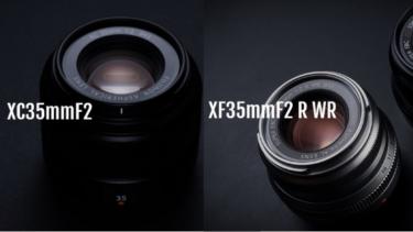 「XC 35mm F2」を「XF 35mm F2 R WR」を徹底比較したぞ!