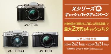 FUJIFILMが春のキャッシュバックキャンペーンを開催!カメラを検討している人は今がチャンスです!