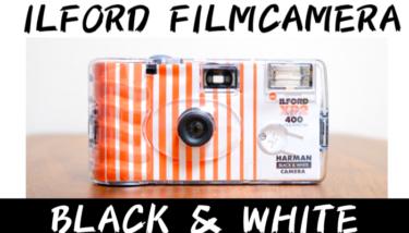 ILFORDのモノクロフィルムカメラをレビュー!