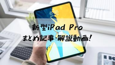 新型iPad Proの紹介・解説記事をまとめました!