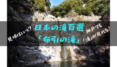 神戸にある日本の滝百選「布引の滝」はなかなかのクセモノ!