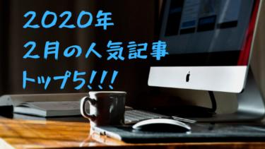 2月の人気記事トップ5!