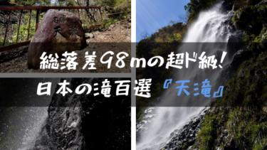総落差98m!兵庫県一の日本の滝百選「天滝」に挑む!