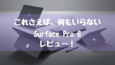 これさえあれば、何もいらない。軽さの中に、無限の可能性を。「Surface Pro 6」をレビュー!