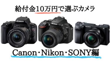 給付金10万円で買えるカメラはコレ!—Nikon/Canon/SONY編—