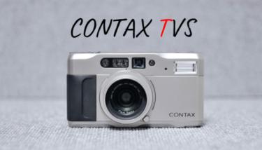 高級コンパクトフィルムカメラ『CONTAX TVS』
