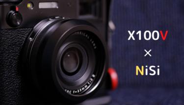 X100V用にNiSi UHD UVフィルターを購入!【レビュー】