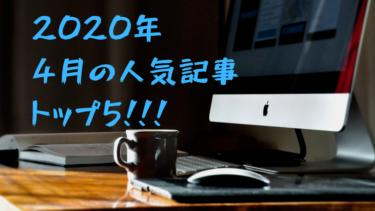 【2020年】人気記事トップ5!