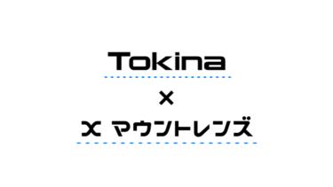 ケンコー・トキナーがXマウント用レンズを発表!