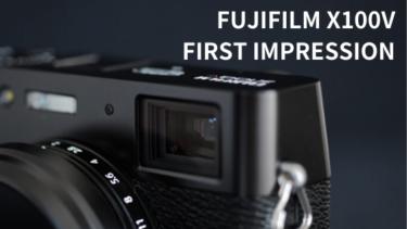 【FUJIFILM】最高級コンデジ「X100V」をレビュー!