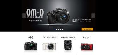 【速報】OLYMPUSがカメラ事業を売却|OM-D、PEN、ZUIKOは新会社のもと継続される模様。