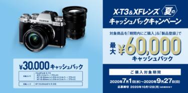 富士フイルムがキャッシュバックキャンペーンを実施中|X-T3&XFレンズが対象!