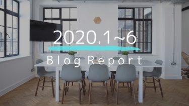2020年上半期のブログ運営報告。
