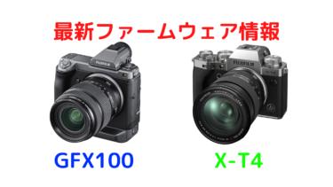 富士フイルム、X-T4・GFX100の最新ファームウェアを公開。