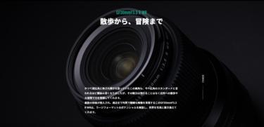 GF 30mm F3.5 R WRの発売日が決定!