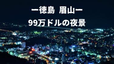 眉山の「99万ドルの夜景」|徳島の夜景といえばココ一択!