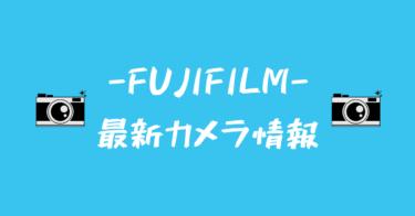 富士フイルムから新しいモデルのカメラが2台登場するかもしれない!?