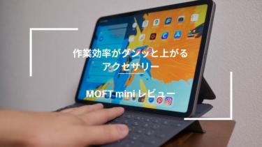 厚さわずか3mm!?「MOFT」のPCスタンドをレビュー!|iPad  Pro 11インチでも使えるよ!