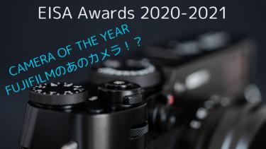 カメラ・オブ・ザ・イヤーはFUJIFILMのあのカメラ!?|EISA Awards 2020−2021