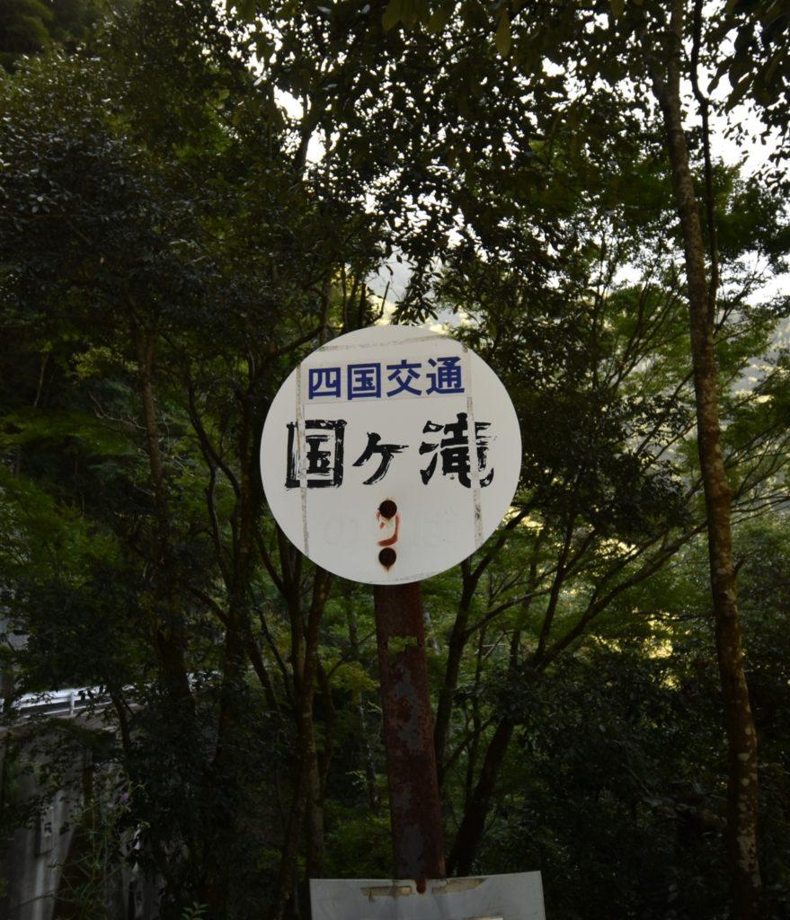 徳島 祖谷 旅行