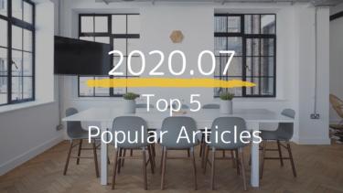7月の人気記事トップ5
