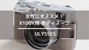 カメラ女子向けのX100V専用のボディスーツ。 ULYSSES
