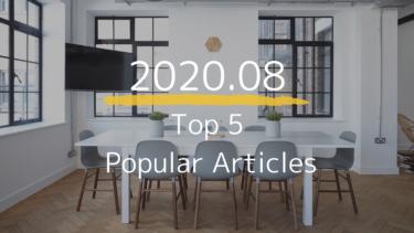 【ブログ】8月の人気記事トップ5!