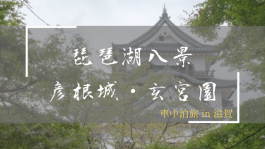 琵琶湖八景の1つ「彦根城」と「玄宮園」|車中泊旅