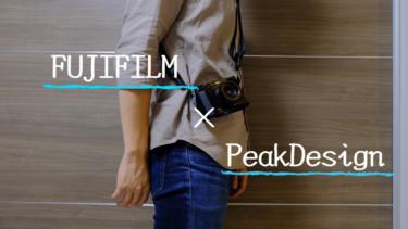 海外限定発売のFUJIFILMとPeakDesignのコラボストラップが届いたんでレビューするよ!