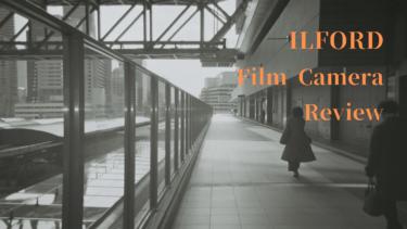 ILFORDのモノクロフィルムが現像から返ってきたから一緒に見てほしい!|フィルム写真