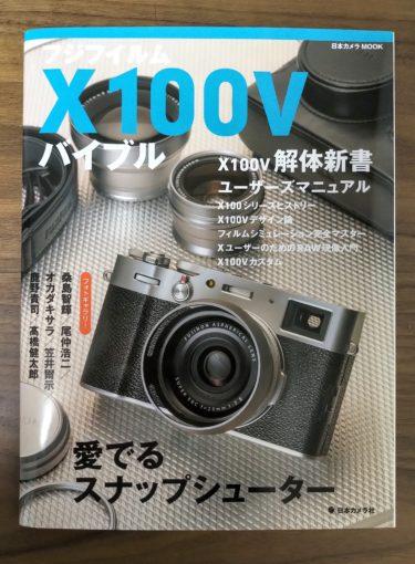 X100Vなら絶対に買うべきバイブル!|日本カメラ MOOK