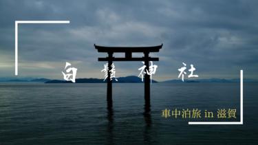 白鬚神社へ朝日を撮りに行く!|車中泊旅