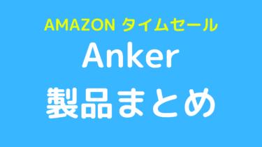 【Amazonタイムセール】Ankerのアイテムが大量に値下げ中!