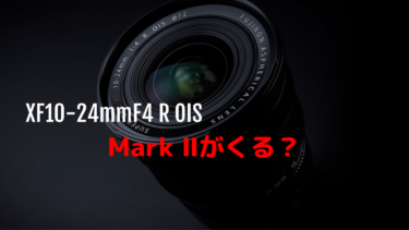 「XF 10-24mm F4 R  OIS」の後継モデルが出る!?|富士フイルム