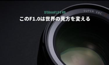 富士フイルムが「XF 50mm F1.0 R WR」を正式発表!!!