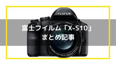 富士フイルム「X-S10」まとめ記事